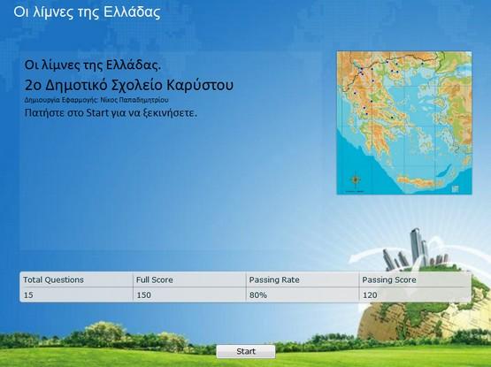 http://2dim-karyst.eyv.sch.gr/geografia/limnes-elladas.html