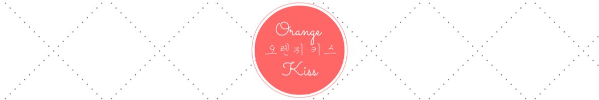 오렌지 키스
