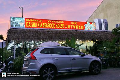 DA SHU XIA SEAFOOD HOUSE 大树下海鲜饭店