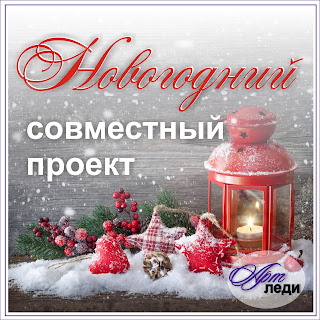 http://art-lady2011.blogspot.ru/2015/12/blog-post_29.html#comment-form