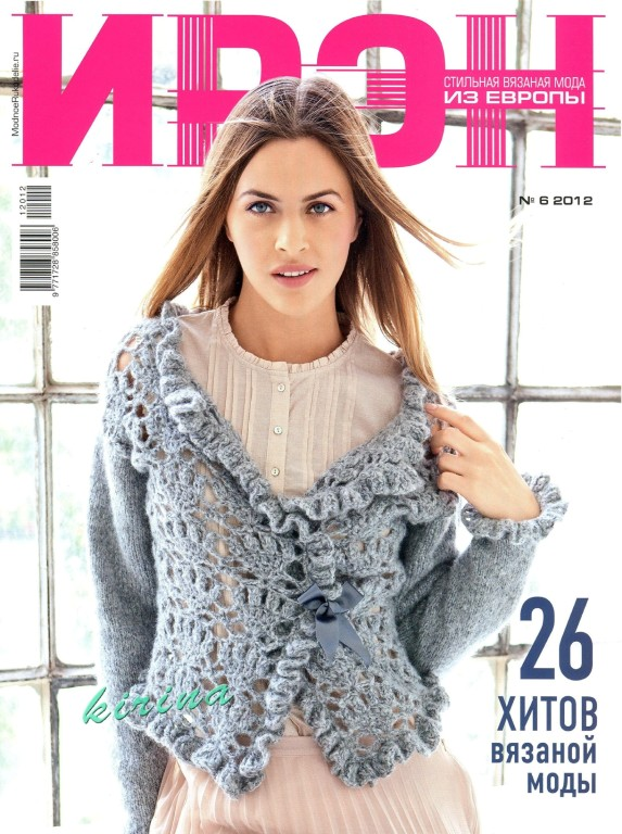 Журнал по вязанию Ирэн № 6 (ноябрь-декабрь 2012)