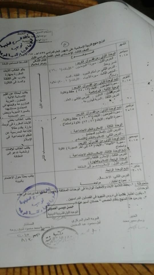 توزيع منهج التربية الدينية الاسلامية للصف الثالث الاعدادى للترم الاول 11987137_612727932200274_7093603438739754035_n