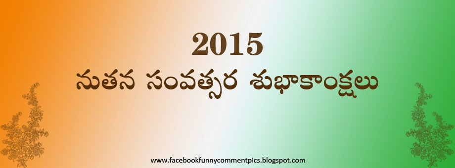 Happy New Year Images for Facebook Timeline in Telugu