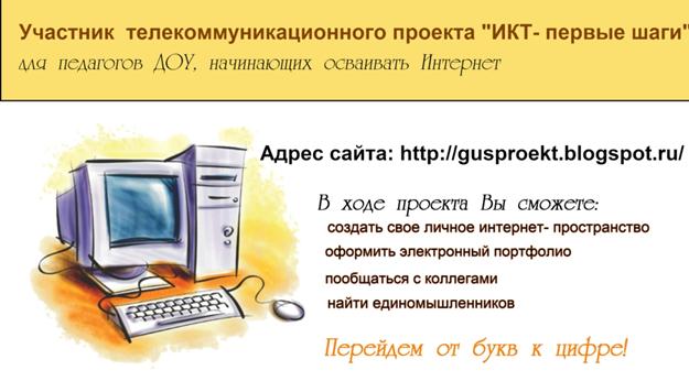 ИКТ - первые шаги
