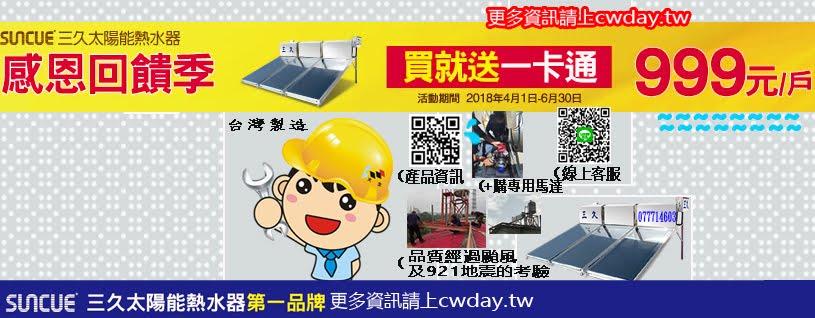 公告: 【熱水器焦點訊息】107年4月1日-107年6月30日止購買三久太陽能熱水器送999元餘額一卡通