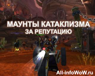 World of warcraft маунты за репутацию