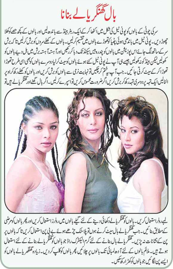 pakistani hair style in urdu