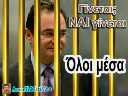 O Ελληνικός χρυσός και τα πετρέλαια ενδιαφέρουν μόνο τους δυνάστες μας! Και θα κάνουν το παν για τα πάρουν! Ας είναι καλά οι προδότες...