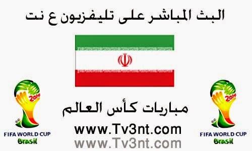 مشاهدة مباراة ايران اليوم في كاس العالم 2014 بث مباشر