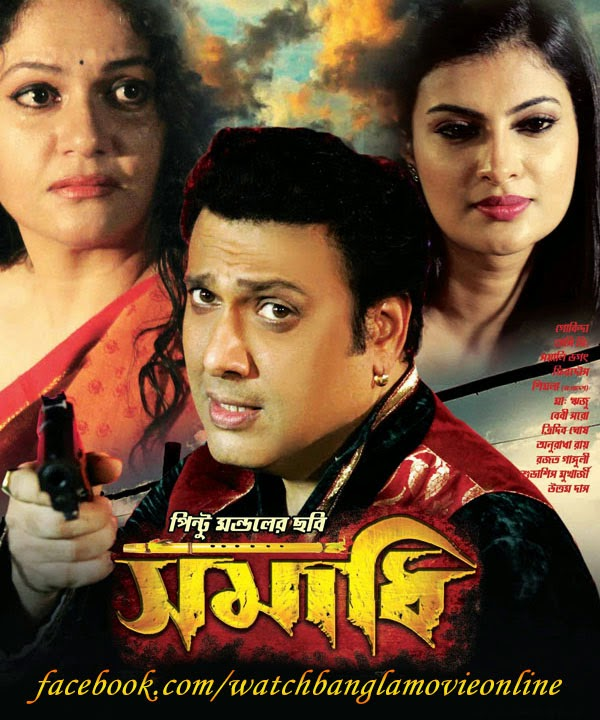 new bangla moviee 2014click hear............................ Samadhi-kolkata-bangla-movie-songs