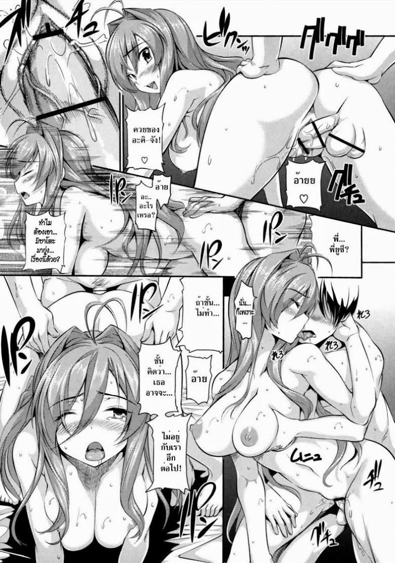 สามสาวรุมเสียว - หน้า 17