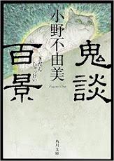 小野不由美『鬼談百景』(角川文庫)