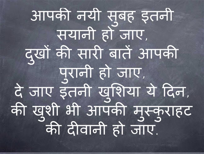 Good Morning to a Special Person Quotes Good Morning Quotes in Hindi