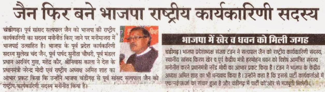 जैन फिर बने भाजपा राष्ट्रीय कार्यकारिणी सदस्य