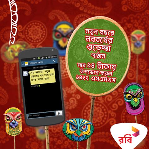robi-boishakhi-offer, robi-sms-offer