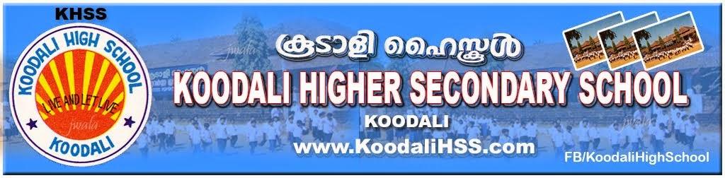 കൂടാളി ഹയര്സെക്കന്ററി  സ്കൂള്  ( KHSS Koodali )