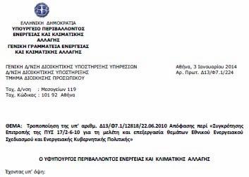 http://static.diavgeia.gov.gr/doc/%CE%92%CE%99630-%CE%A8%CE%95%CE%A4