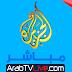بث المباشر.. قناة الجزيرة مباشر يوتيوب Aljazeera Mubasher TV Live