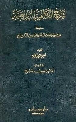 شرح الكافية البديعية في علوم البلاغة ومحاسن البديع - صفي الدين الحلي pdf