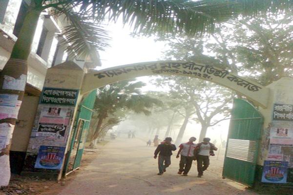 shayamnagor mohshin degree college, satkhira