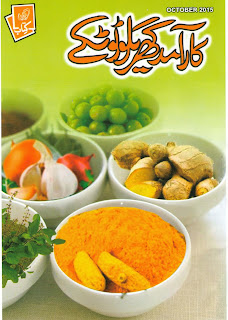 Kiran Digest October 2015, read online or download free latest edition of Kiran Digest for month of October 2015, containing following stories, articles, novels and novelettes as well as myths also make this edition much interesting for you. Read Kuan Dais Sudhar Gaye by Rahila Baloch, Diyar e Ghair ki Eid al Azha, Zainab Jameel, Rapunzil by Tanzila Riaz, Riday e Wafa by Farheen Azfar, Shayed by Faiza Iftakhar, Muhabbat Meri Hamsafar, Jeet, Ab Key Baras Eid, Qurbani, Tawiz, Khalsh, Bazi Ulat Gai, Man Key Eid Manayen, and many more.