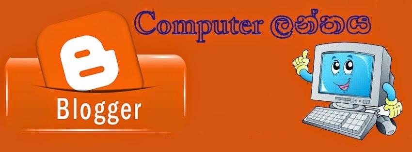 Computer ලන්තය