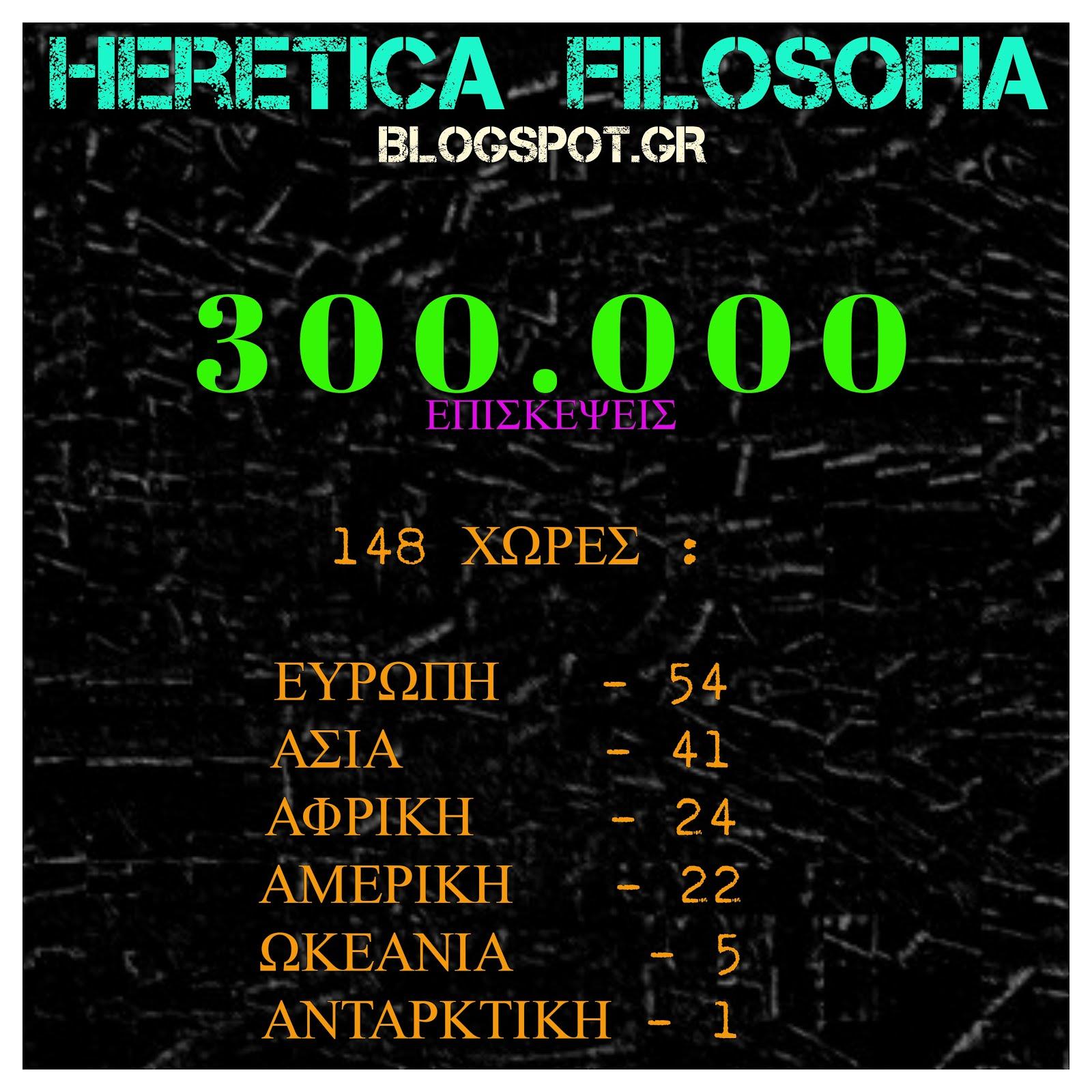 hereticafilisofia.blogspot.g