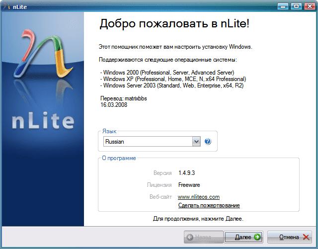 Скачать nlite rus portable
