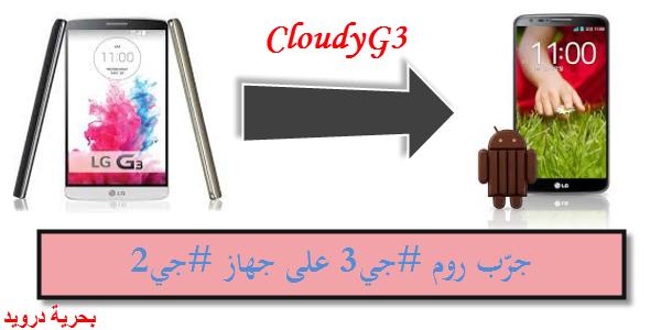 CloudyG3