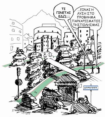 Νέο ...δημοτικό πάρκινγκ