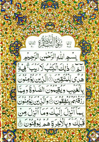 Al-Quran - ul - Hakeem