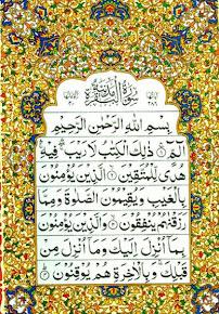 Al-Quran - ul - Hakeem