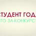 """""""Студент года"""". Что за конкурс?"""