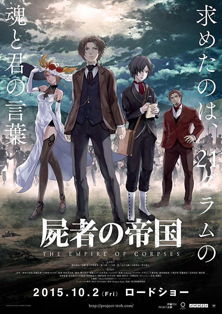 The Empire of Corpses (Shisha no teikoku)