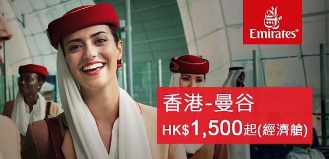 Emirates 阿聯酋航空【香港直航曼谷】來回機票HK$1,500起(連稅HK$1,883),暑假尾出發。