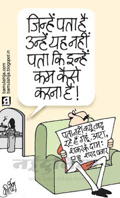 sharad Pawar cartoon, ncp cartoon, dearness cartoon, mahangai cartoon, inflation cartoon, common man cartoon, indian political cartoon