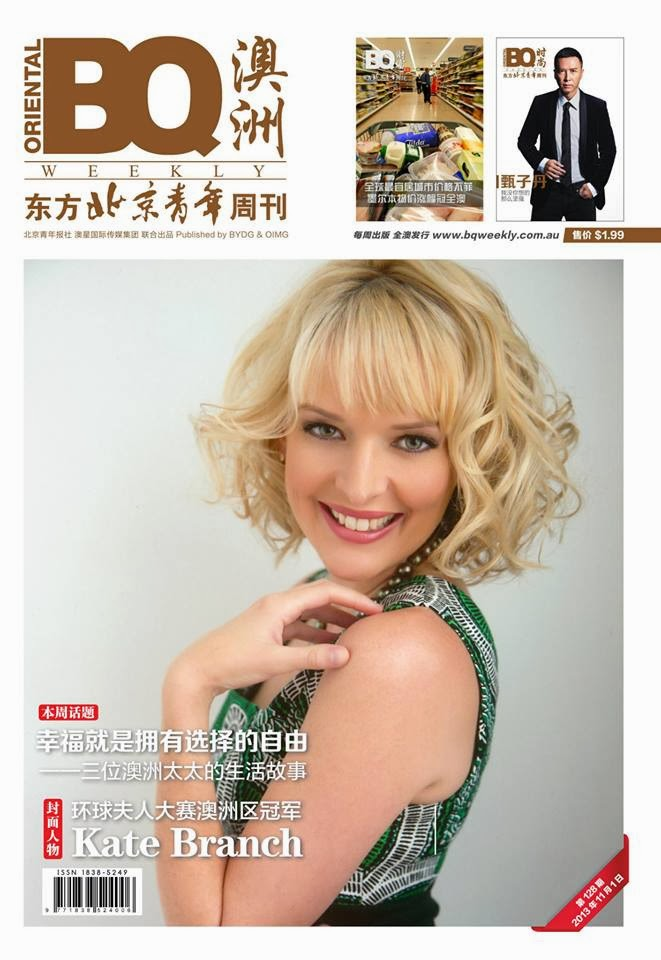 Kate Branch on the cover of OBQ weekly