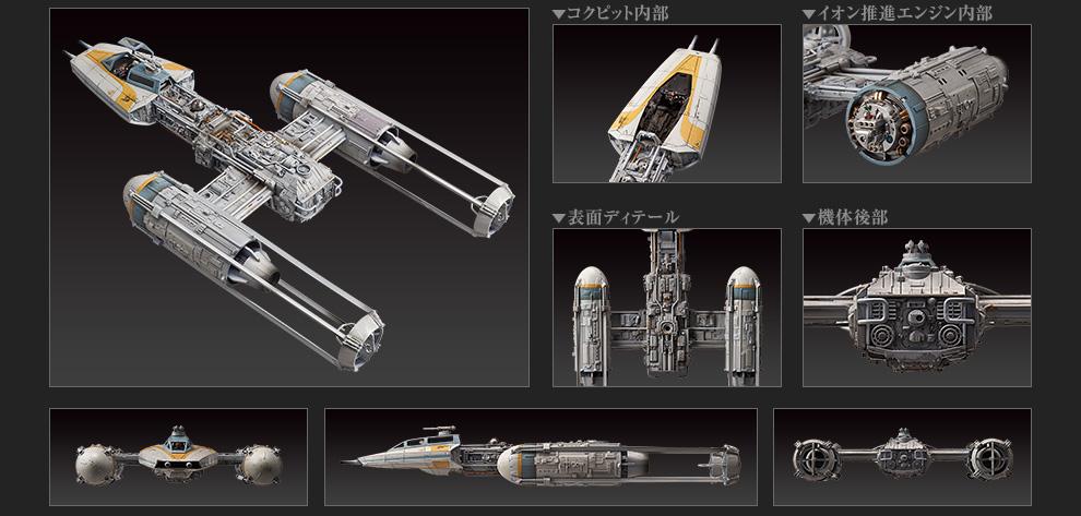 Bandai Hobby Star Wars   Slave I Building Kit
