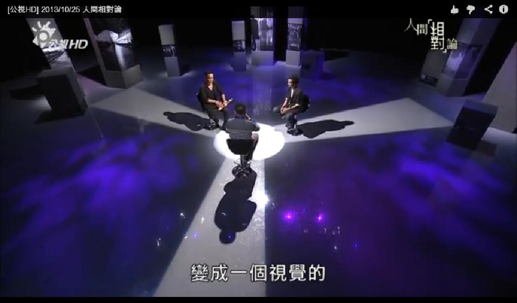2013公視專訪Taiwan Public Television  Interview