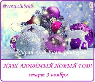 Наш любимый Новый Год!