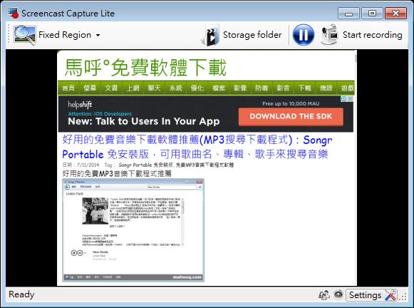 免費螢幕錄影軟體推薦:Screencast Capture Lite Portable 免安裝版下載