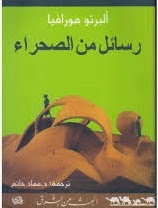 كتاب رسائل من الصحراء