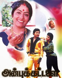 Anbu Kattalai 1989 Tamil Movie Watch Online