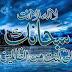 Islamic wallpaper,