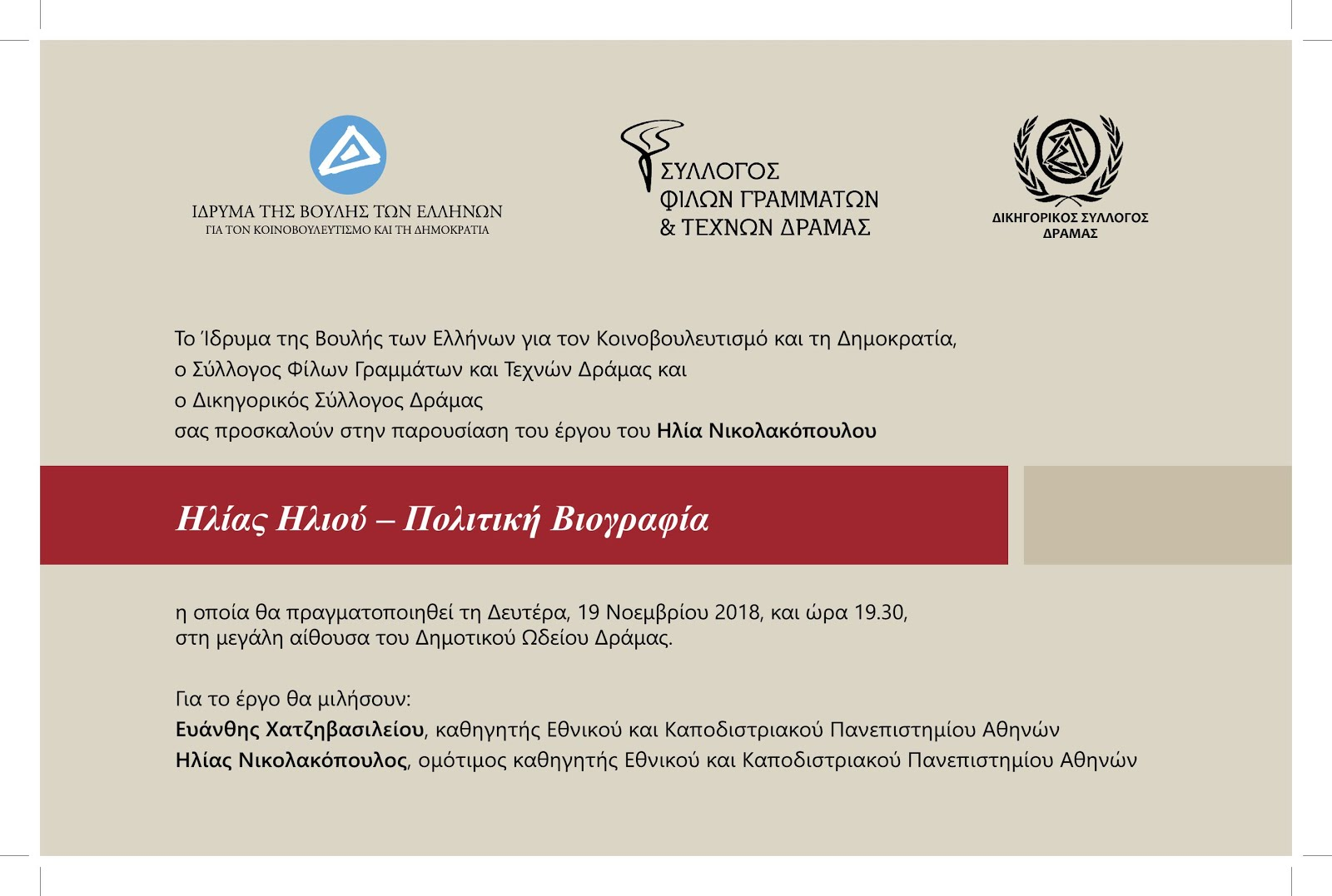 Εκδήλωση Δικηγορικού Συλλόγου Δράμας - Ιδρύματος Βουλής των Ελλήνων - ΣΦΓΤ Δράμας