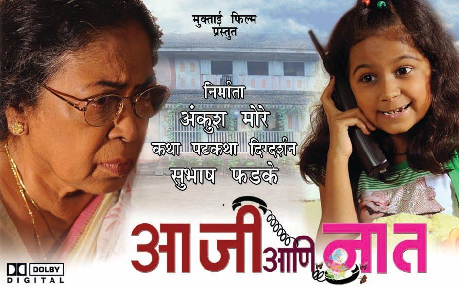 Aaji Ani Naat
