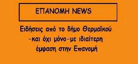 ΕΠΑΝΟΜΗ NEWS