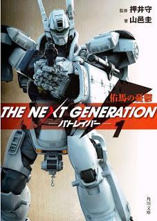 [山邑圭] THE NEXT GENERATION パトレイバー 第01-02巻