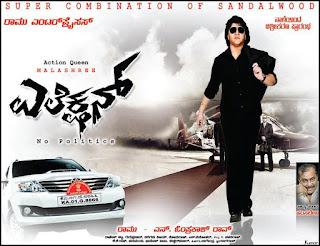 Election (2013) Kannada Movie Poster