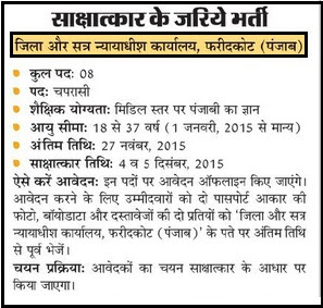 Faridkot District Court 8 Peon Recruitment Advertisement November 2015